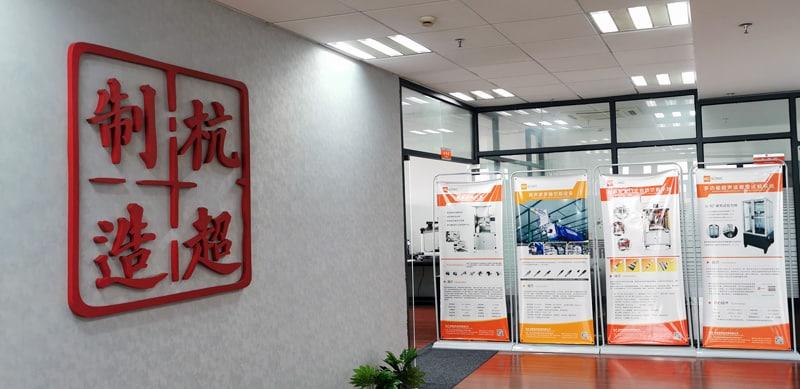 杭州嘉振超声波科技