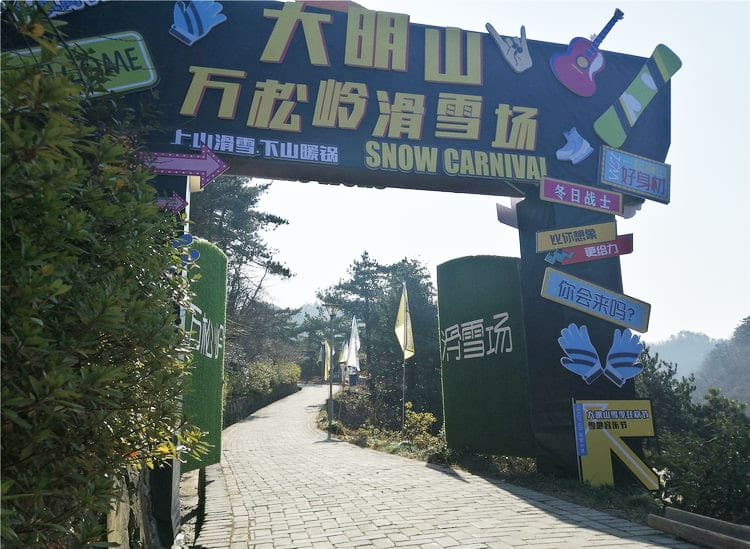 大明山滑雪场